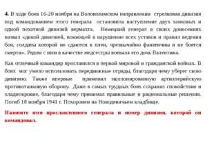 4. В ходе боев 16-20 ноября на Волоколамском направлении стрелковая дивизия п