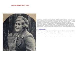 Вера Волошина (1919-1941) Привезли её, бедную, на машине к виселице…Девушка л