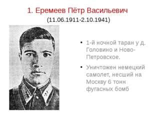 1. Еремеев Пётр Васильевич (11.06.1911-2.10.1941) 1-й ночной таран у д. Голов
