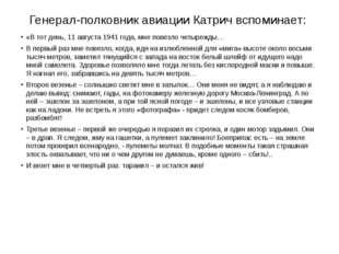 Генерал-полковник авиации Катрич вспоминает: «В тот день, 11 августа 1941 год