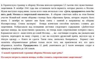 2. Героическую страницу в оборону Москвы вписали примерно 3,5 тысячи этих муж