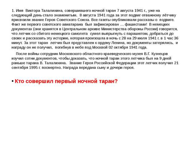 1. Имя Виктора Талалихина, совершившего ночной таран 7 августа 1941 г., уже н...