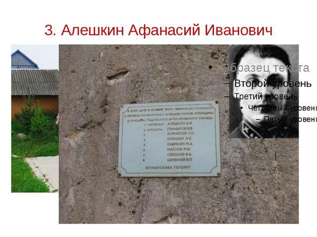 3. Алешкин Афанасий Иванович