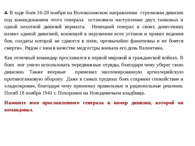 4. В ходе боев 16-20 ноября на Волоколамском направлении стрелковая дивизия п...