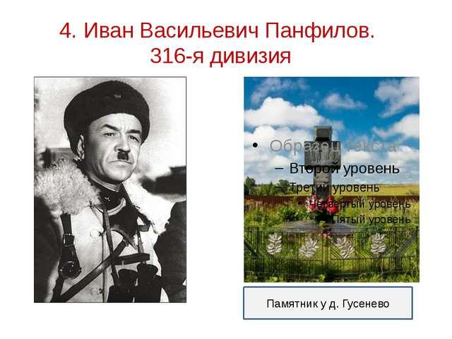4. Иван Васильевич Панфилов. 316-я дивизия Памятник у д. Гусенево