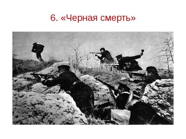 6. «Черная смерть»