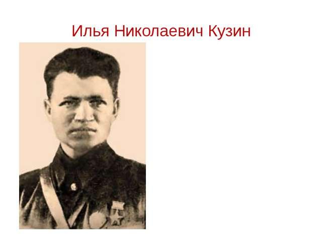 Илья Николаевич Кузин