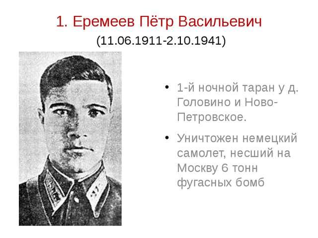 1. Еремеев Пётр Васильевич (11.06.1911-2.10.1941) 1-й ночной таран у д. Голов...