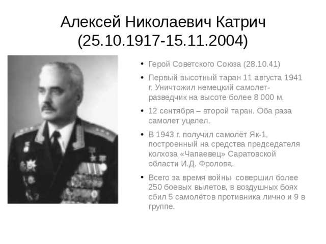 Алексей Николаевич Катрич (25.10.1917-15.11.2004) Герой Советского Союза (28....