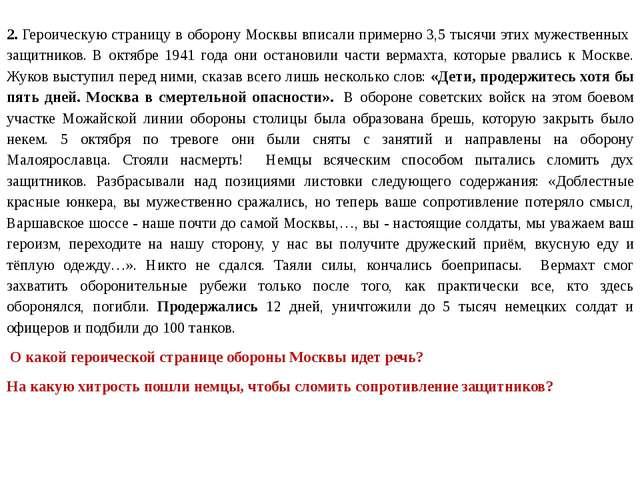 2. Героическую страницу в оборону Москвы вписали примерно 3,5 тысячи этих муж...