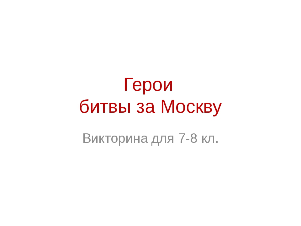 Герои битвы за Москву Викторина для 7-8 кл.