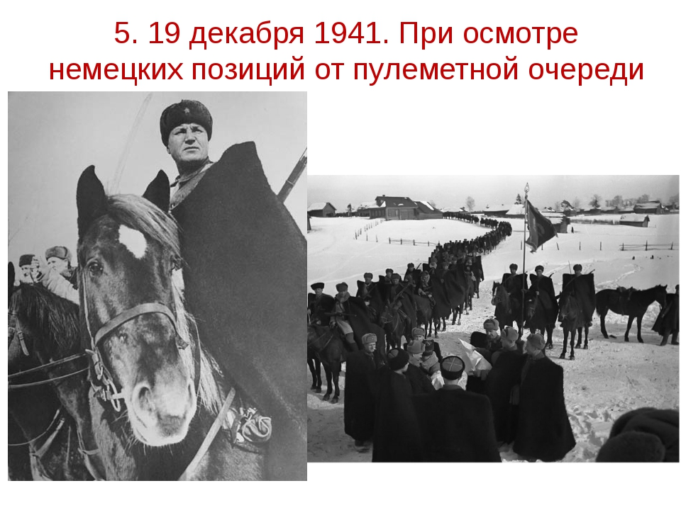 5. 19 декабря 1941. При осмотре немецких позиций от пулеметной очереди