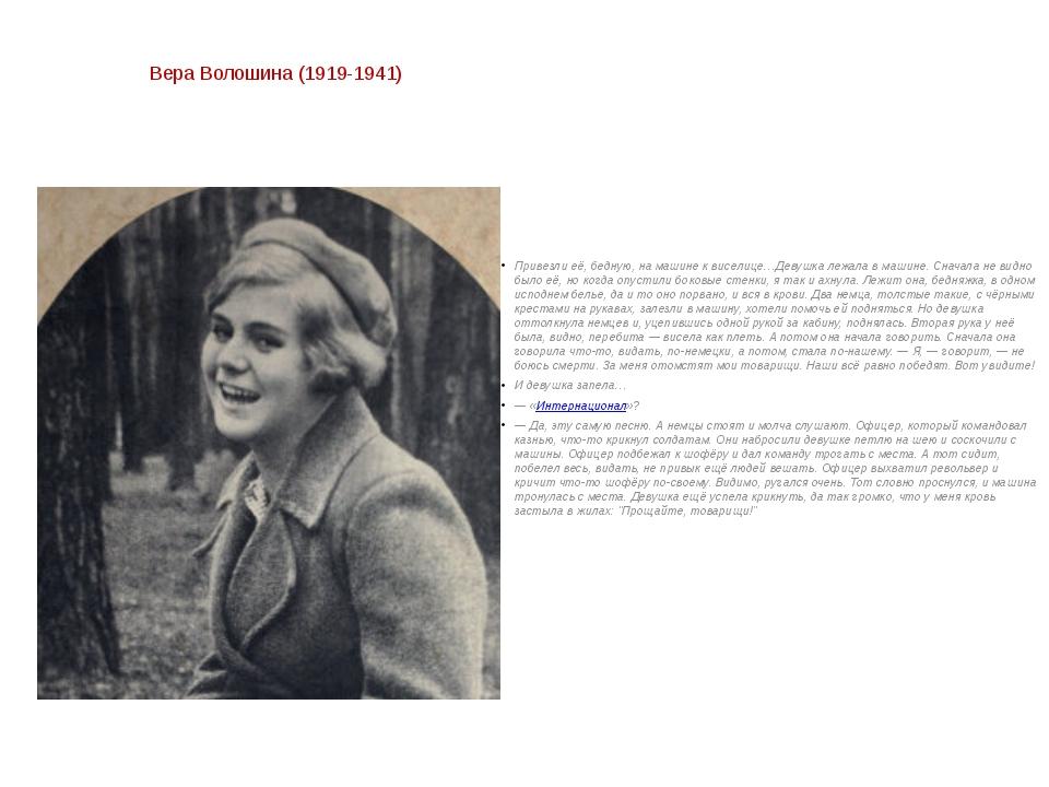 Вера Волошина (1919-1941) Привезли её, бедную, на машине к виселице…Девушка л...