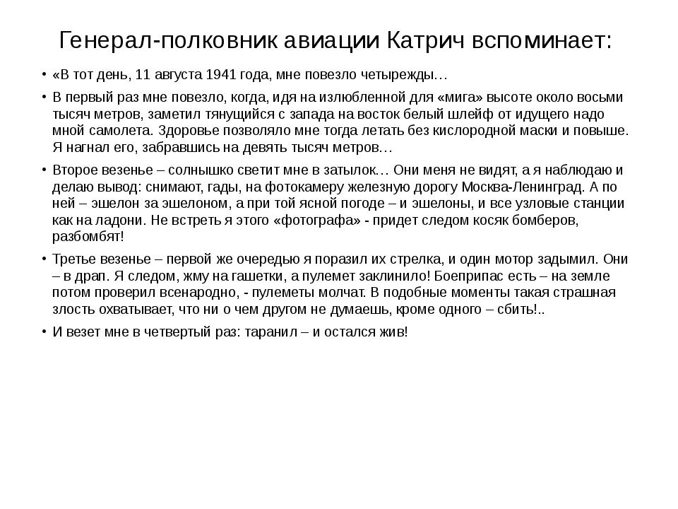 Генерал-полковник авиации Катрич вспоминает: «В тот день, 11 августа 1941 год...