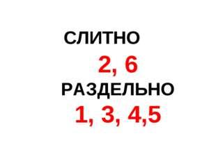 СЛИТНО 2, 6 РАЗДЕЛЬНО 1, 3, 4,5