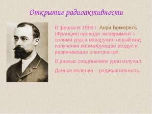 Открытие радиоактивности В феврале 1896 г. Анри Беккерель (Франция) проводя э