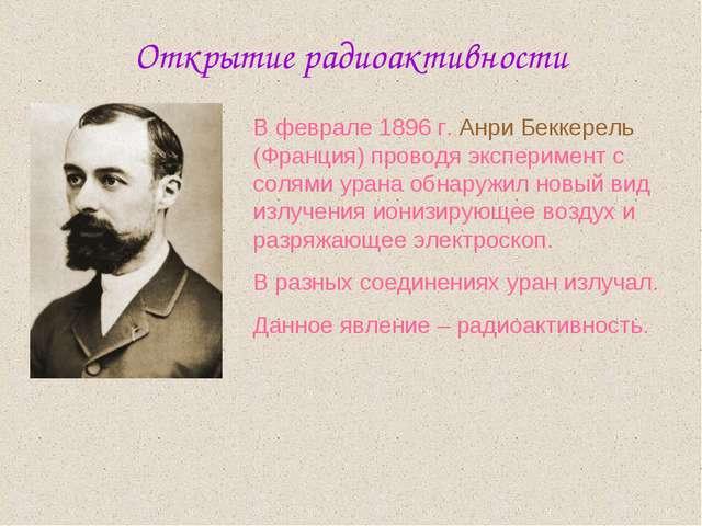 Открытие радиоактивности В феврале 1896 г. Анри Беккерель (Франция) проводя э...