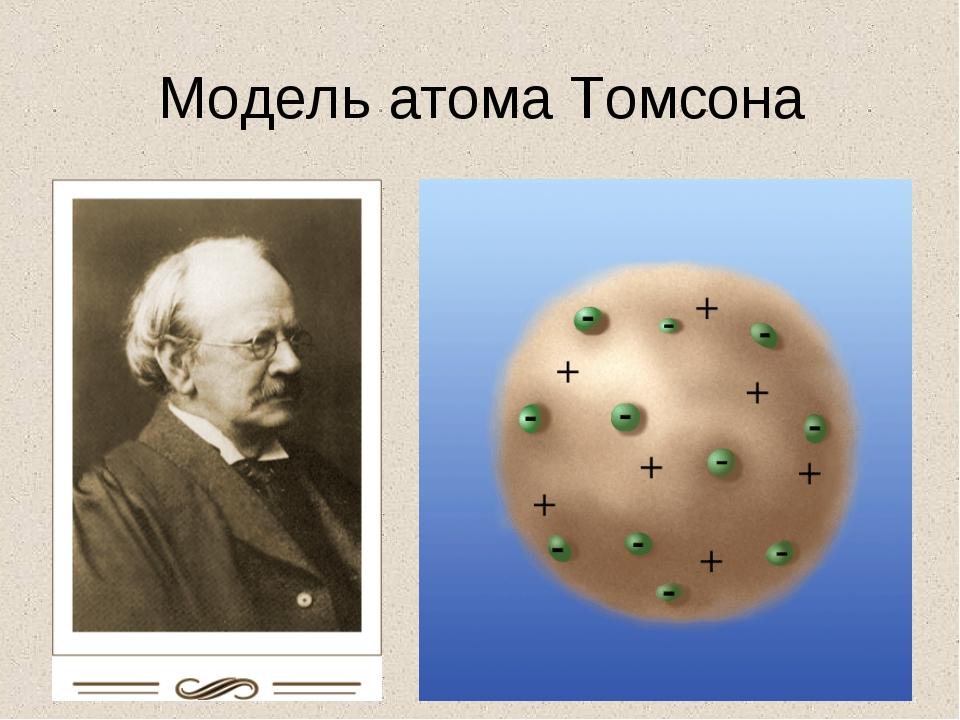 Модель атома Томсона