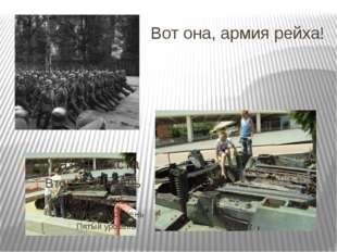Вот она, армия рейха! Много горя она сотворила. Сталинградцы не сдались, но к