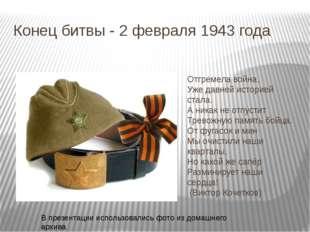 Конец битвы - 2 февраля 1943 года Отгремела война, Уже давней историей стала.
