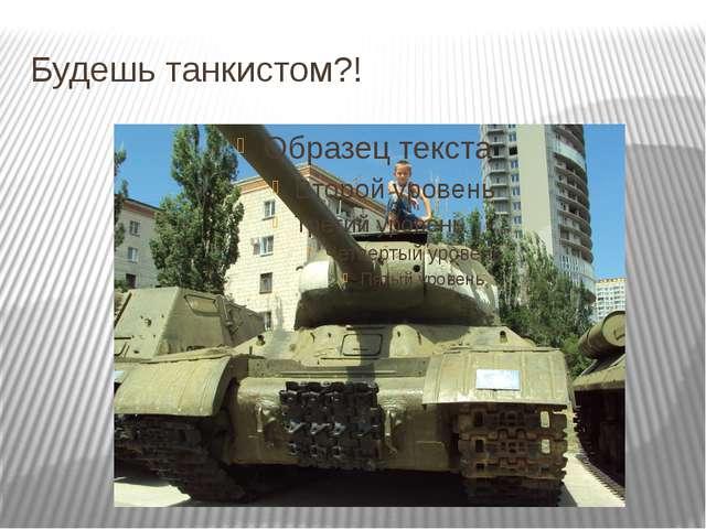 Будешь танкистом?! Долг мужчины – защитить свою Родину!