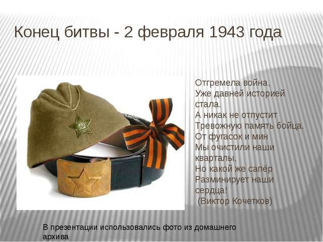Конец битвы - 2 февраля 1943 года Отгремела война, Уже давней историей стала....