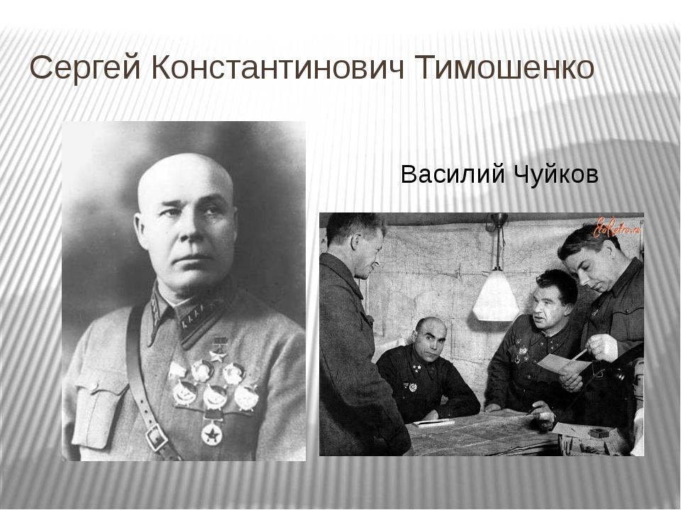 Сергей Константинович Тимошенко Василий Чуйков Это наши герои!