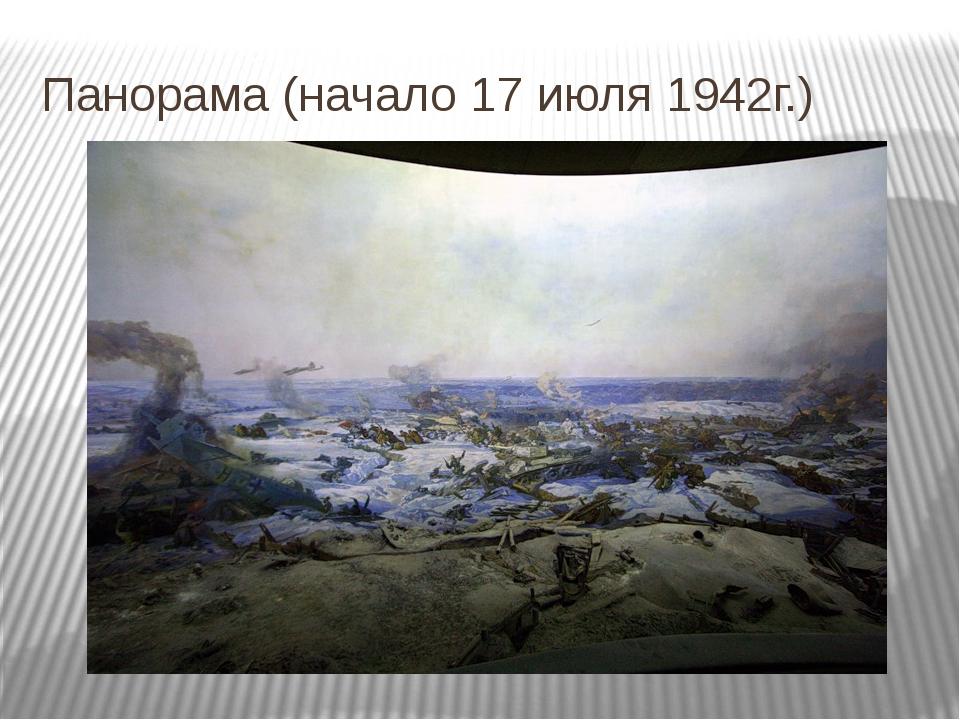 Панорама (начало 17 июля 1942г.) Так выглядит поле битвы в музее. На самом де...