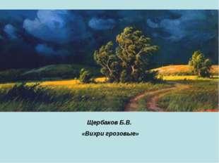 Щербаков Б.В. «Вихри грозовые»