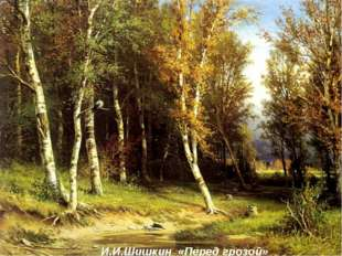 И.И.Шишкин «Перед грозой»