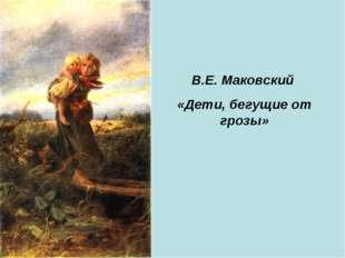 В.Е. Маковский «Дети, бегущие от грозы»