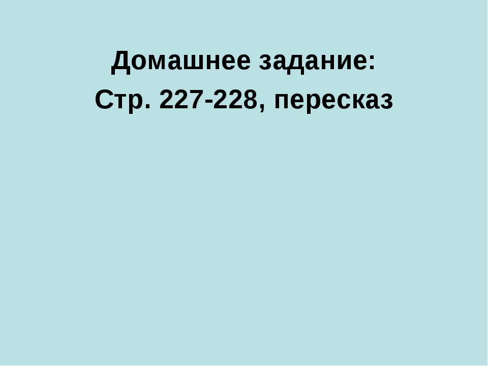 Домашнее задание: Стр. 227-228, пересказ