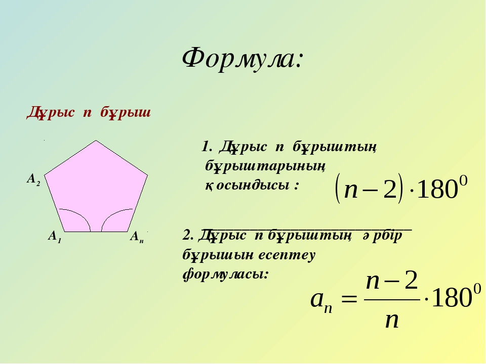 Формула: Дұрыс n бұрыш А1 А2 Ап Дұрыс n бұрыштың бұрыштарының қосындысы : ___...