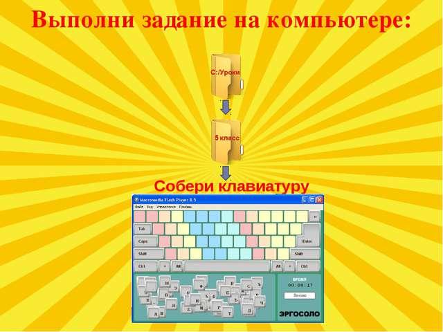 Выполни задание на компьютере: Собери клавиатуру