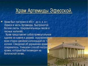 Храм Артемиды Эфесской. Храм был построен в 450 г. до н. э. в г. Эфесе в чест