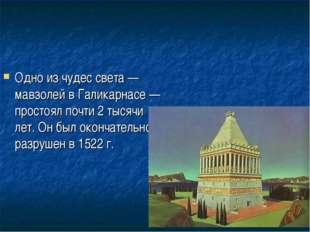 Одно из чудес света — мавзолей в Галикарнасе — простоял почти 2 тысячи лет. О
