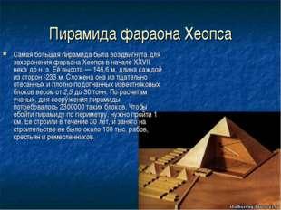 Пирамида фараона Хеопса Самая большая пирамида была воздвигнута для захоронен