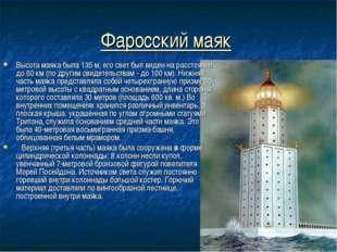 Фаросский маяк Высота маяка была 135 м, его свет был виден на расстоянии до 6