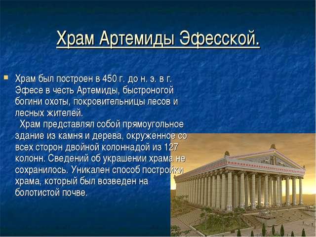 Храм Артемиды Эфесской. Храм был построен в 450 г. до н. э. в г. Эфесе в чест...