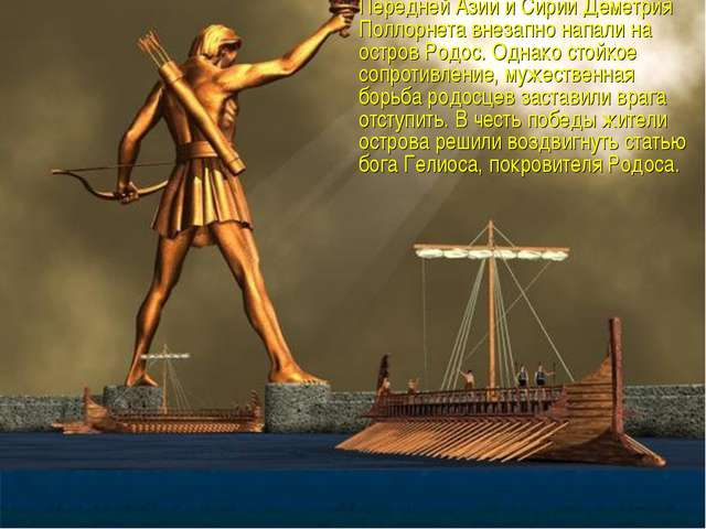 В 304 г. до н. э. войска правителя Передней Азии и Сирии Деметрия Поллорнета...
