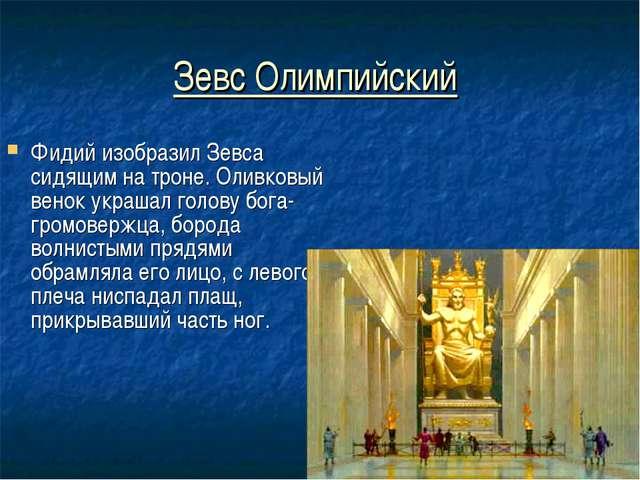 Зевс Олимпийский Фидий изобразил Зевса сидящим на троне. Оливковый венок укра...