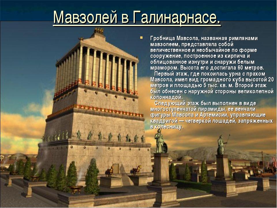 Мавзолей в Галинарнасе. Гробница Мавсола, названная римлянами мавзолеем, пред...