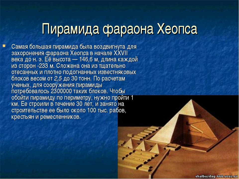 Пирамида фараона Хеопса Самая большая пирамида была воздвигнута для захоронен...