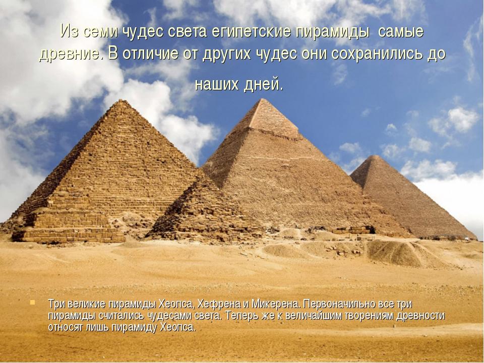 Из семи чудес света египетские пирамиды самые древние. В отличие от других чу...