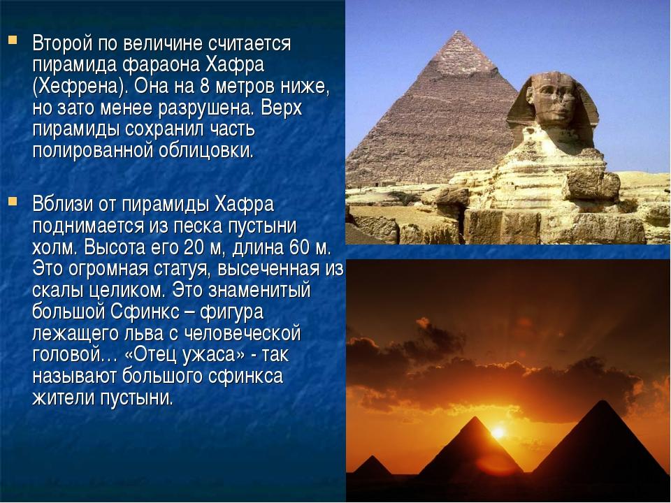 Второй по величине считается пирамида фараона Хафра (Хефрена). Она на 8 метро...