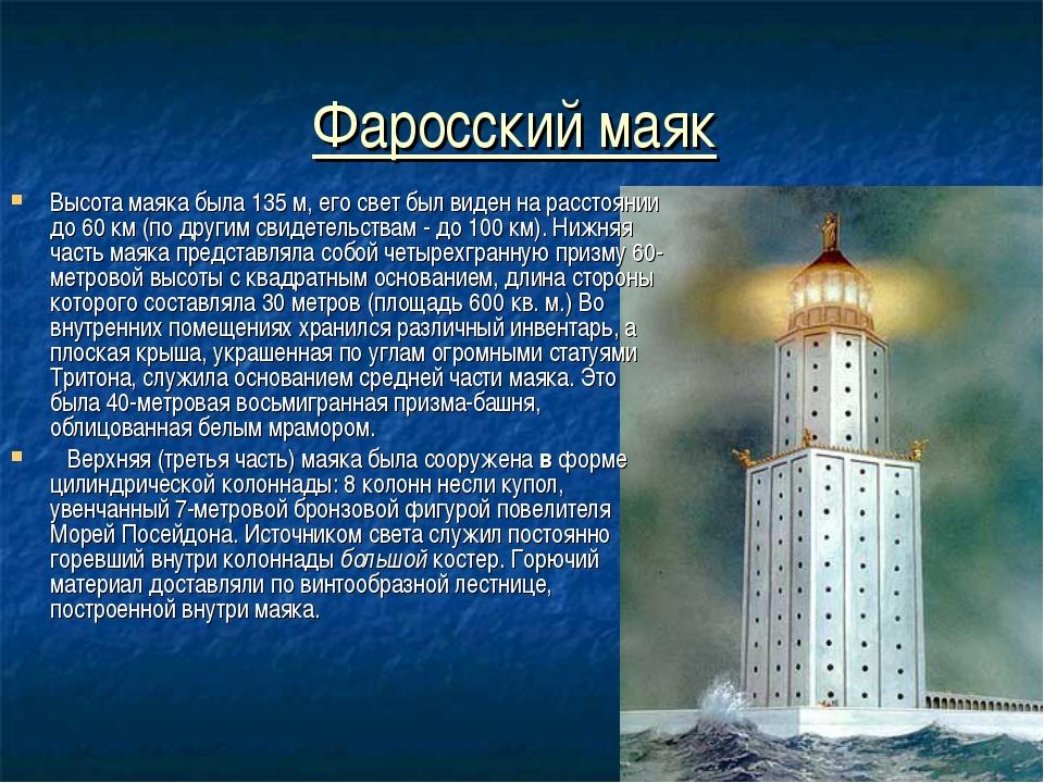 Фаросский маяк Высота маяка была 135 м, его свет был виден на расстоянии до 6...