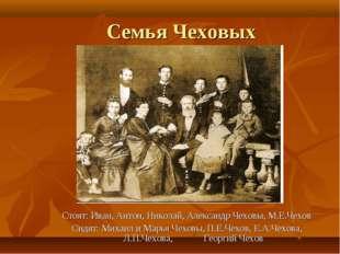 Семья Чеховых Стоят: Иван, Антон, Николай, Александр Чеховы, М.Е.Чехов Сидят: