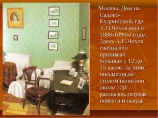 Москва. Дом на Садово-Кудринской, где А.П.Чехов жил в 1886-1890-е годы. Здес