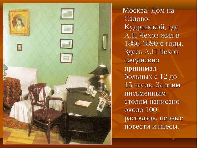 Москва. Дом на Садово-Кудринской, где А.П.Чехов жил в 1886-1890-е годы. Здес...