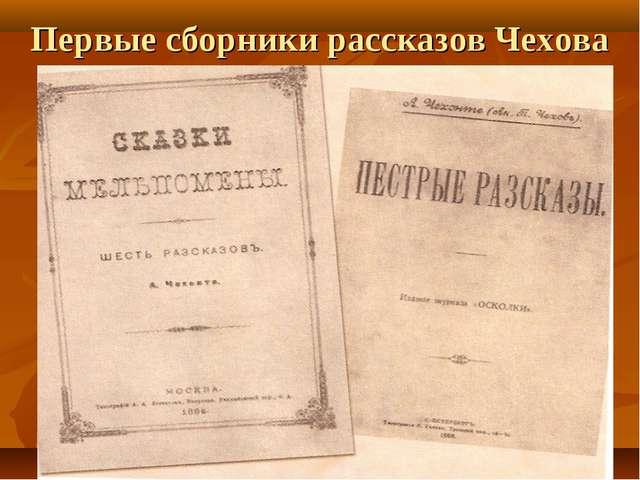 Первые сборники рассказов Чехова
